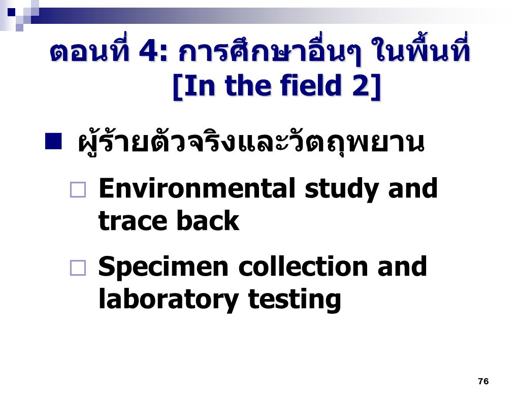 ตอนที่ 4: การศึกษาอื่นๆ ในพื้นที่ [In the field 2]